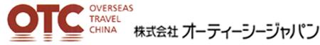 株式会社オーティーシージャパン